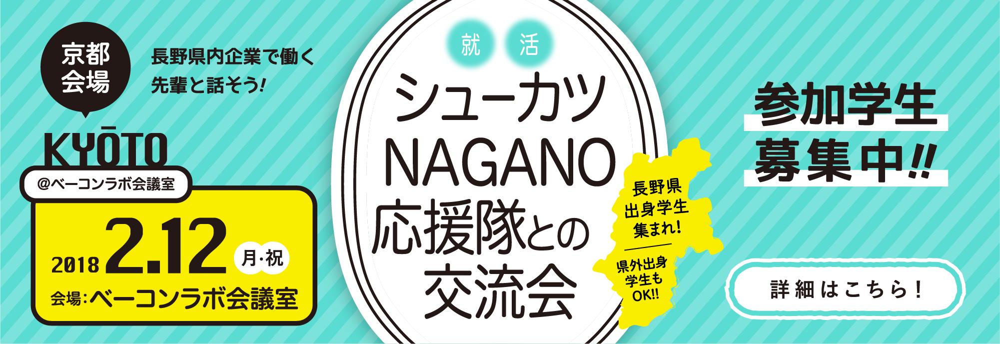 シューカツNAGANO応援隊との交流会in 京都