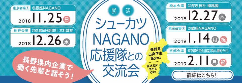 シューカツNAGANO応援隊との交流会