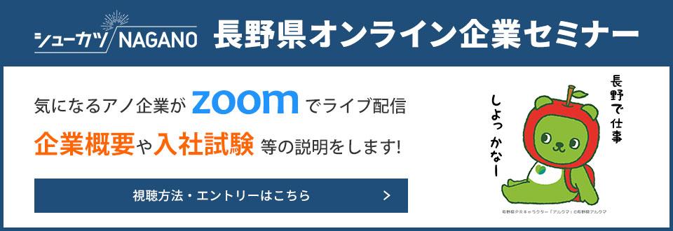 オンライン企業セミナー