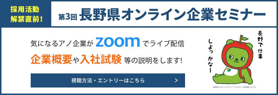 オンライン企業セミナー第3弾!