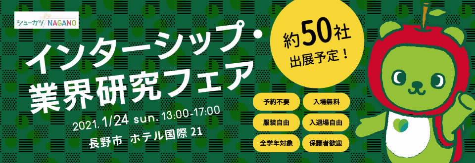 長野県インターンシップ・業界研究フェア(1月24日に延期)