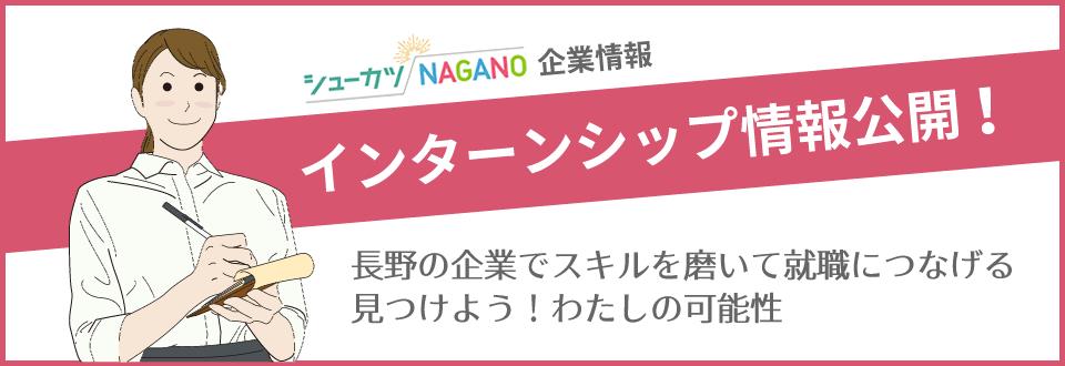 長野県内企業のインターンシップ情報公開開始