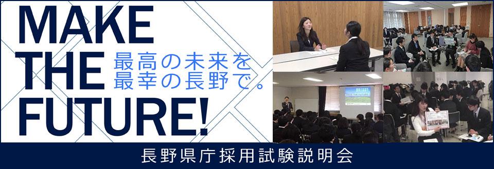 長野県庁採用試験説明会