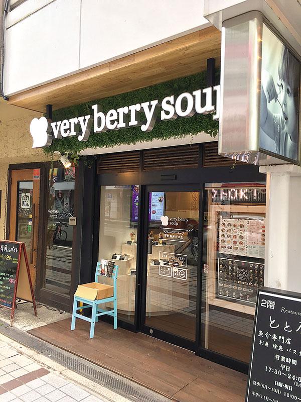 ベリーベリースープ店舗外観