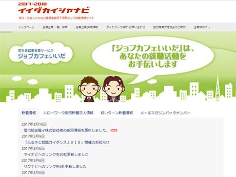 飯田職業安定協会
