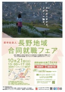 東京で「長野地域合同就職フェア」を開催します!