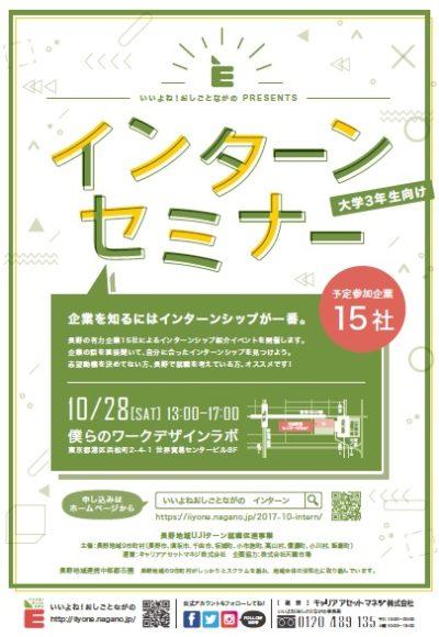 東京で「インターンセミナー」を開催します!