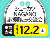 シューカツNAGANO応援隊との交流会 in 東京