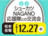 シューカツNAGANO応援隊との交流会 in 松本