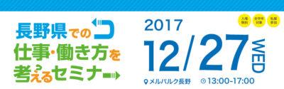 長野県での仕事・働き方を考えるセミナー 長野会場