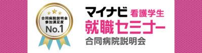 マイナビ看護学生就職セミナー 合同病院説明会 松本会場