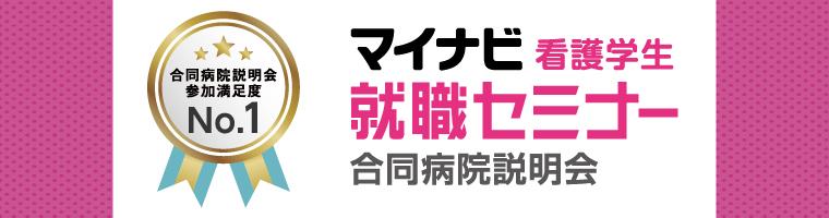 マイナビ看護学生就職セミナー 合同病院説明会 長野会場