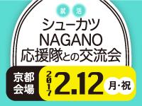 シューカツNAGANO応援隊との交流会 in 京都