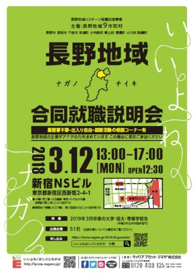 東京で「長野地域合同就職説明会」を開催します!