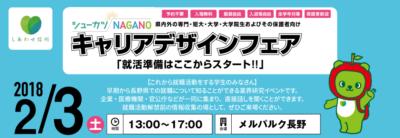 シューカツNAGANO「キャリアデザインフェア」