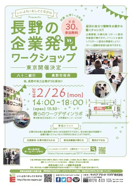 東京で「長野の企業発見ワークショップ」を開催します!