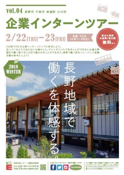 長野地域で「企業インターンツアー」を開催します!