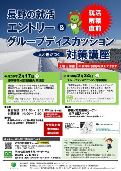 長野の就活 エントリー&グループディスカッション対策講座【グループディスカッション対策講座】