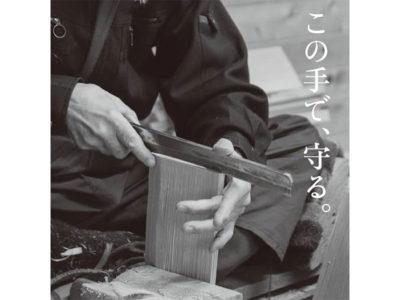 栗山木工有限会社