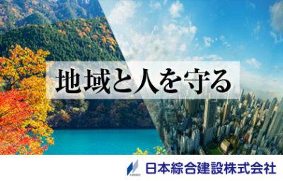 日本綜合建設株式会社