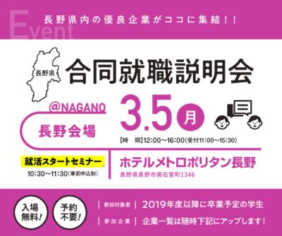 長野県就活ナビ 合同就職説明会~長野会場~