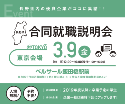 長野県就活ナビ 合同就職説明会~東京会場~