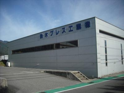鈴木プレス工業株式会社