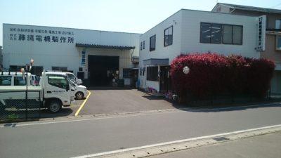 株式会社藤縄電機製作所