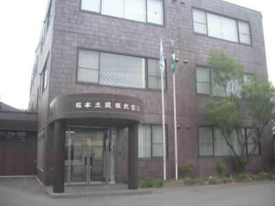 松本土建株式会社