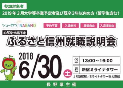 ふるさと信州就職説明会(新宿開催)