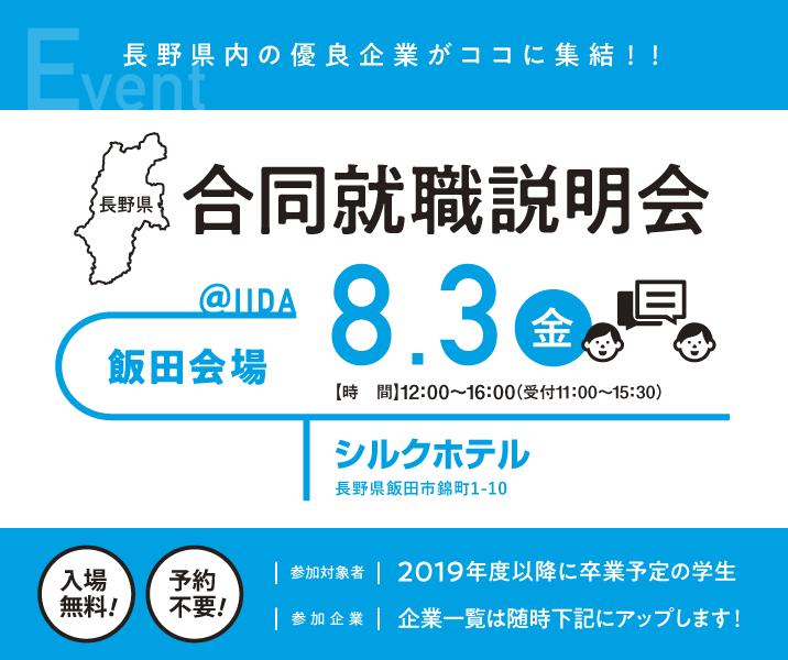 長野県就活ナビ 合同就職説明会 飯田会場