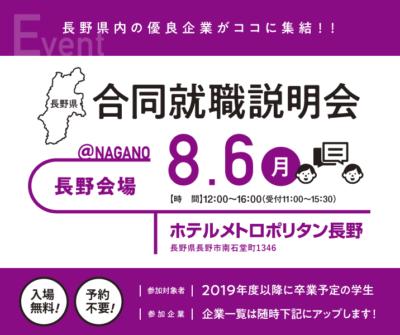 長野県就活ナビ 合同就職説明会 長野会場