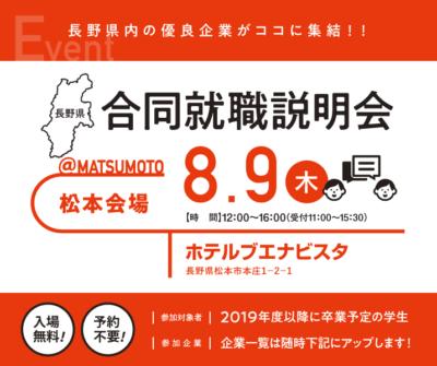 長野県就活ナビ 合同就職説明会 松本会場