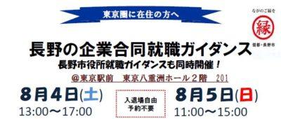長野の企業合同就職ガイダンス(長野市役所就職ガイダンス同時開催)