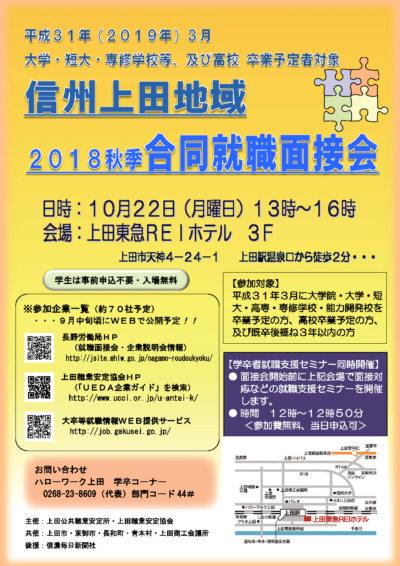 信州上田地域2018秋季合同就職面接会