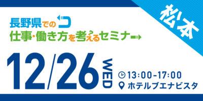 長野県での仕事・働き方を考えるセミナー 松本会場
