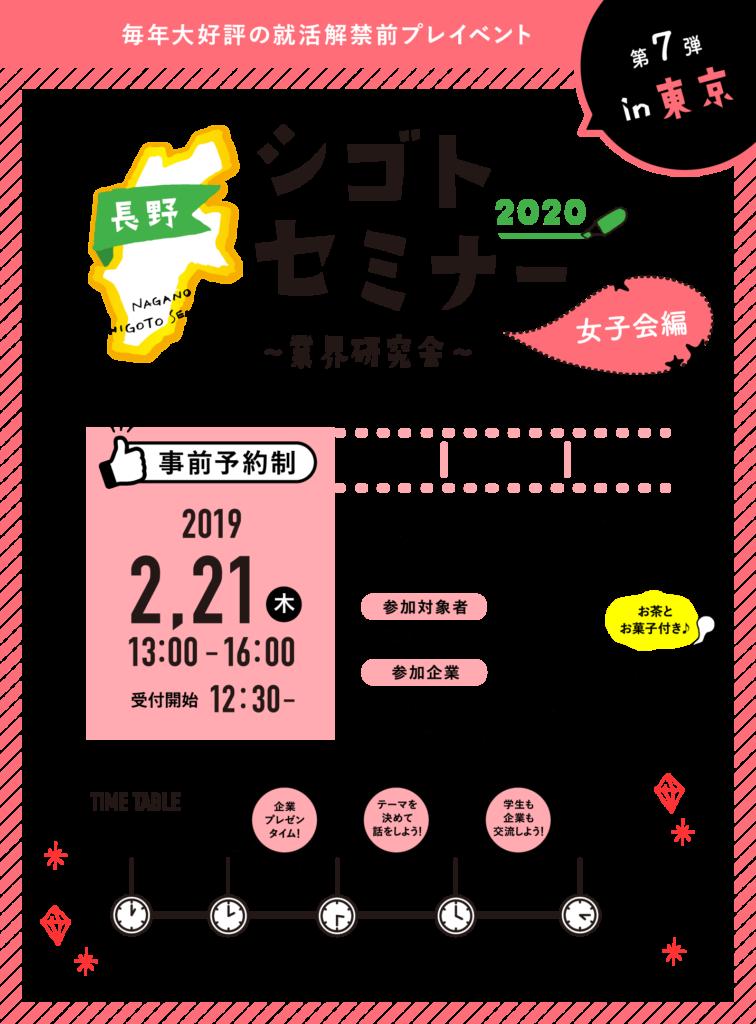長野シゴトセミナー~業界研究会~in東京 女子会編★