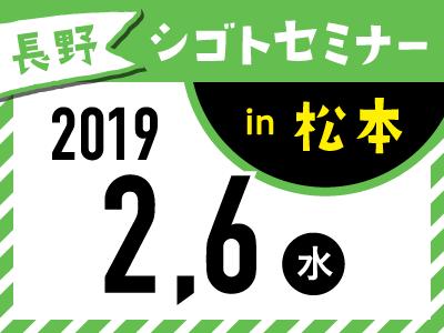 長野シゴトセミナー~業界研究会~in松本