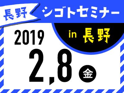 長野シゴトセミナー~業界研究会~in長野1日目