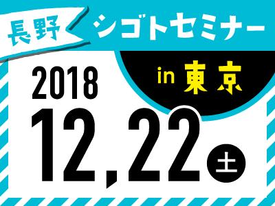 長野シゴトセミナー~業界研究会~in東京1日目