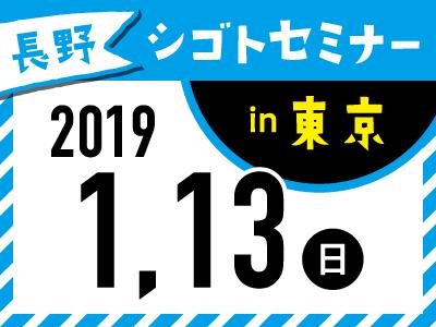 長野シゴトセミナー~業界研究会~in東京2日目
