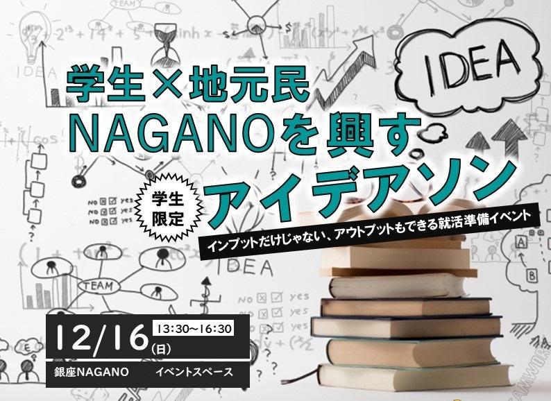 学生×地元民 NAGANOを興すアイデアソン