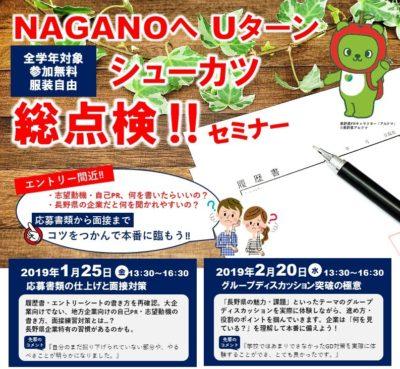 NAGANOへUターン シューカツ総点検‼セミナー ~グループディスカッション突破の極意~