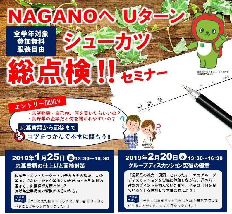 NAGANOへUターン シューカツ総点検‼セミナー ~応募書類の仕上げと面接対策~
