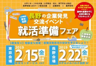 長野の企業発見交流イベント『就活準備フェア』(長野会場)