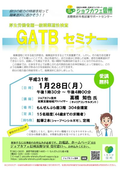 GATBセミナー(厚生労働省編一般職業適性検査)