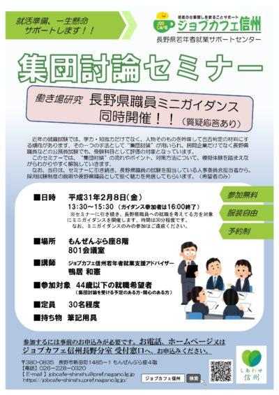 集団討論セミナー(長野県職員ミニガイダンス 同時開催)