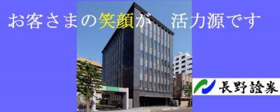 長野證券株式会社