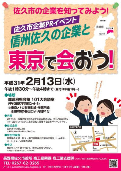 佐久市企業PRイベント「信州佐久の企業と東京で会おう!」