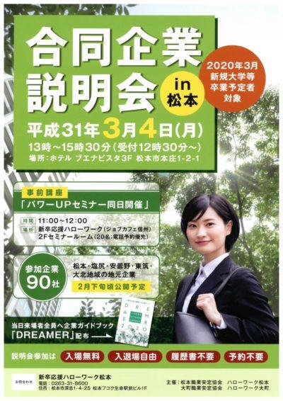 3月4日「合同企業説明会in松本」